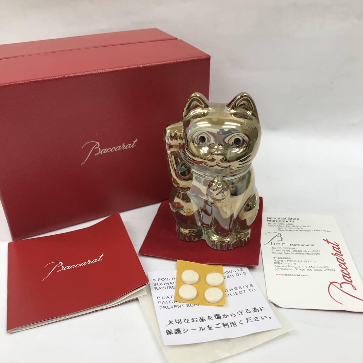 F 保管品 Baccarat バカラ 招き猫 ラッキーキャット ゴールド クリスタル 置物 フィギュリン 高さ 10cm 重さ500g 箱カード