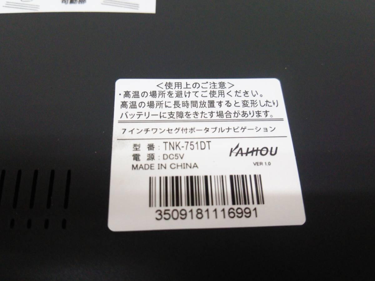 【2019年度最新地図搭載】 カイホウ/KAIHOU 7インチワンセグナビ TNK-751DT ナビ 液晶 指操作_画像5