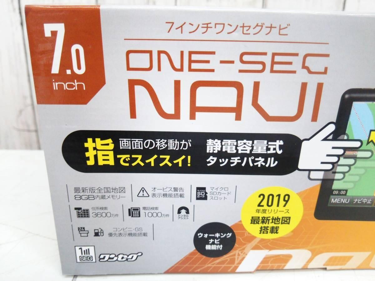 【2019年度最新地図搭載】 カイホウ/KAIHOU 7インチワンセグナビ TNK-751DT ナビ 液晶 指操作_画像9