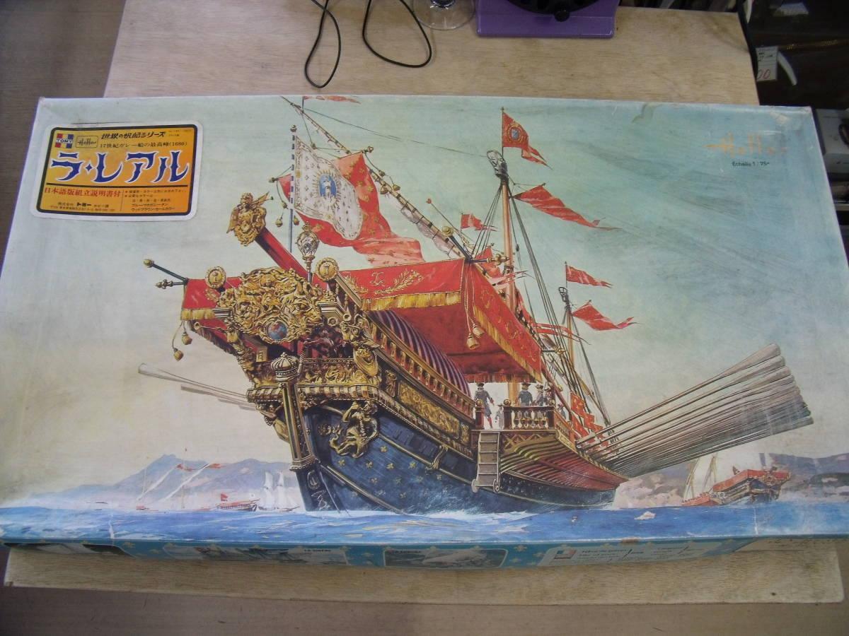 ☆エレール Heller トミー  1/75  世界の帆船シリーズ  ラ・レアル