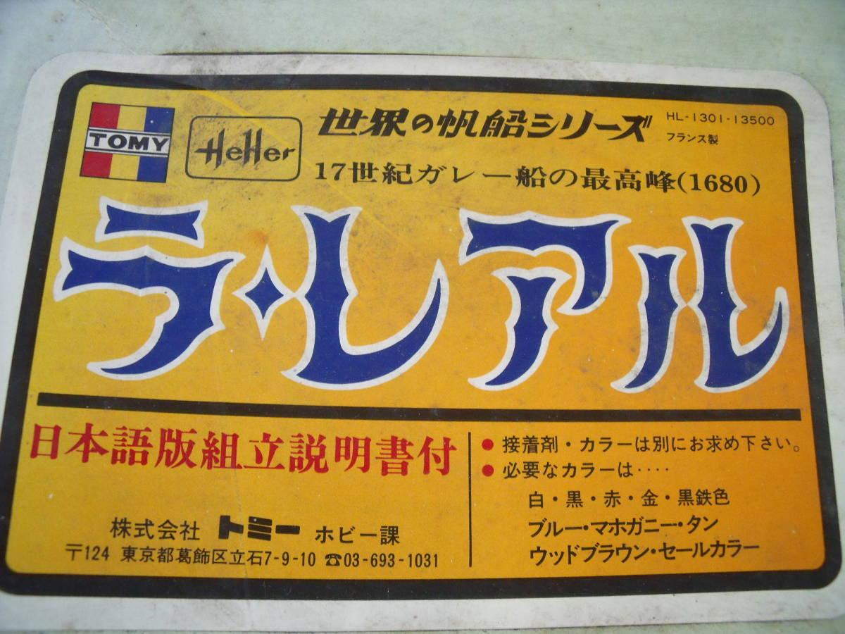 ☆エレール Heller トミー  1/75  世界の帆船シリーズ  ラ・レアル_画像2