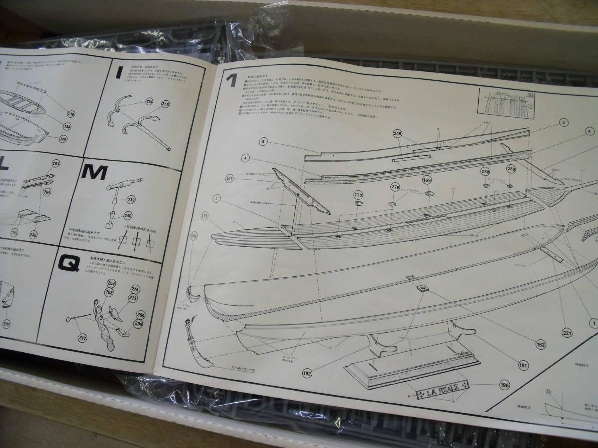 ☆エレール Heller トミー  1/75  世界の帆船シリーズ  ラ・レアル_画像8