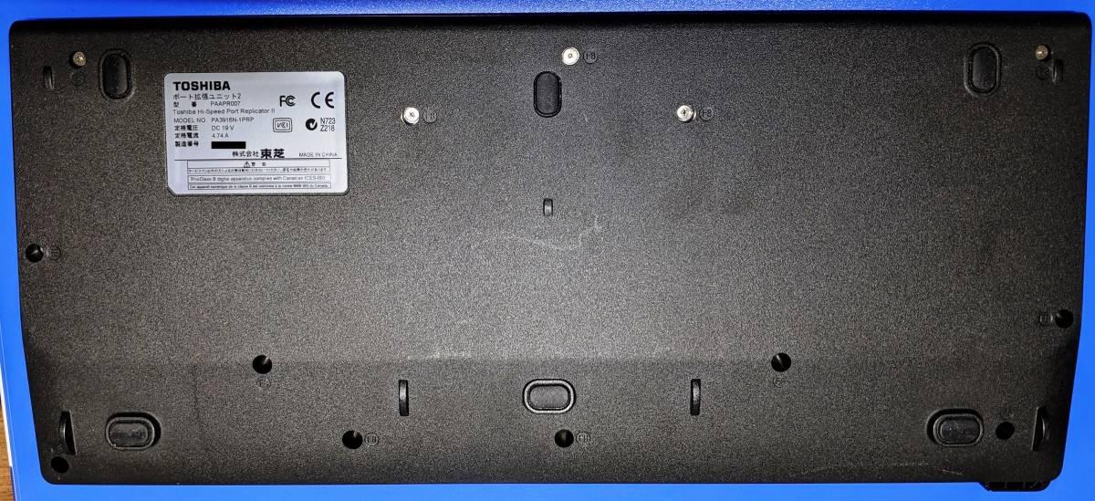 東芝 dynabook ポート拡張ユニット2 (PAAPR007)_画像2
