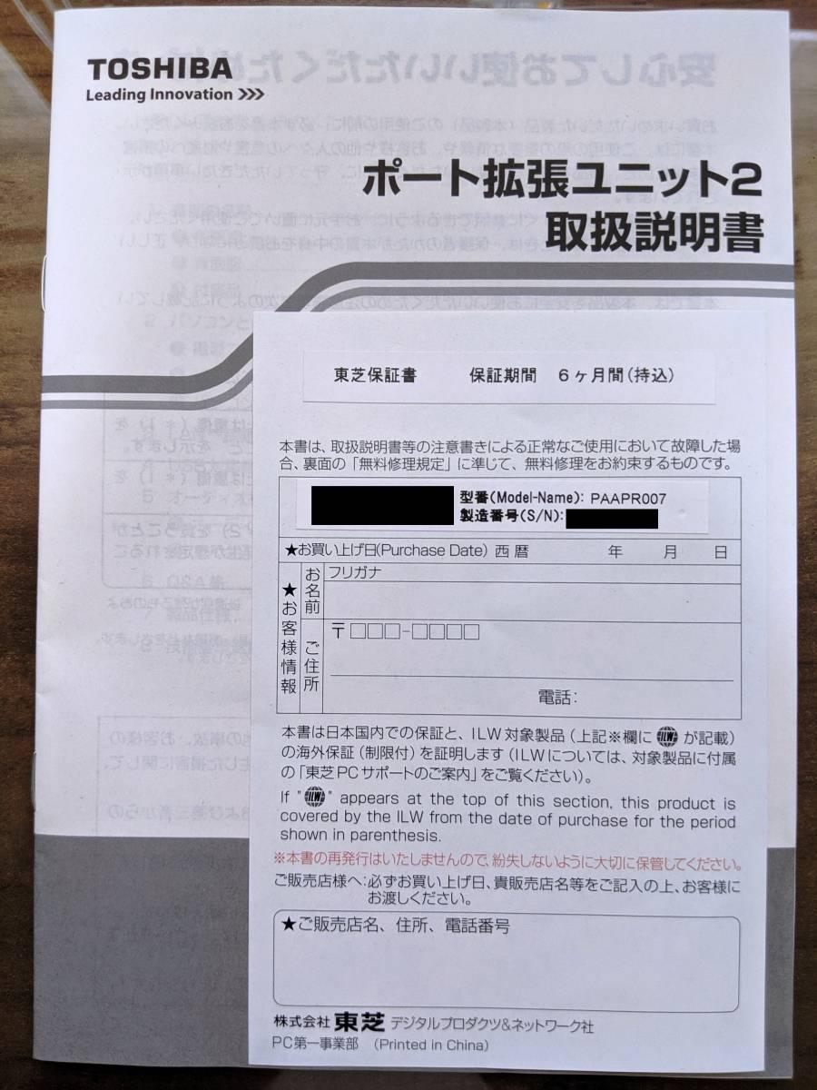 東芝 dynabook ポート拡張ユニット2 (PAAPR007)_画像4
