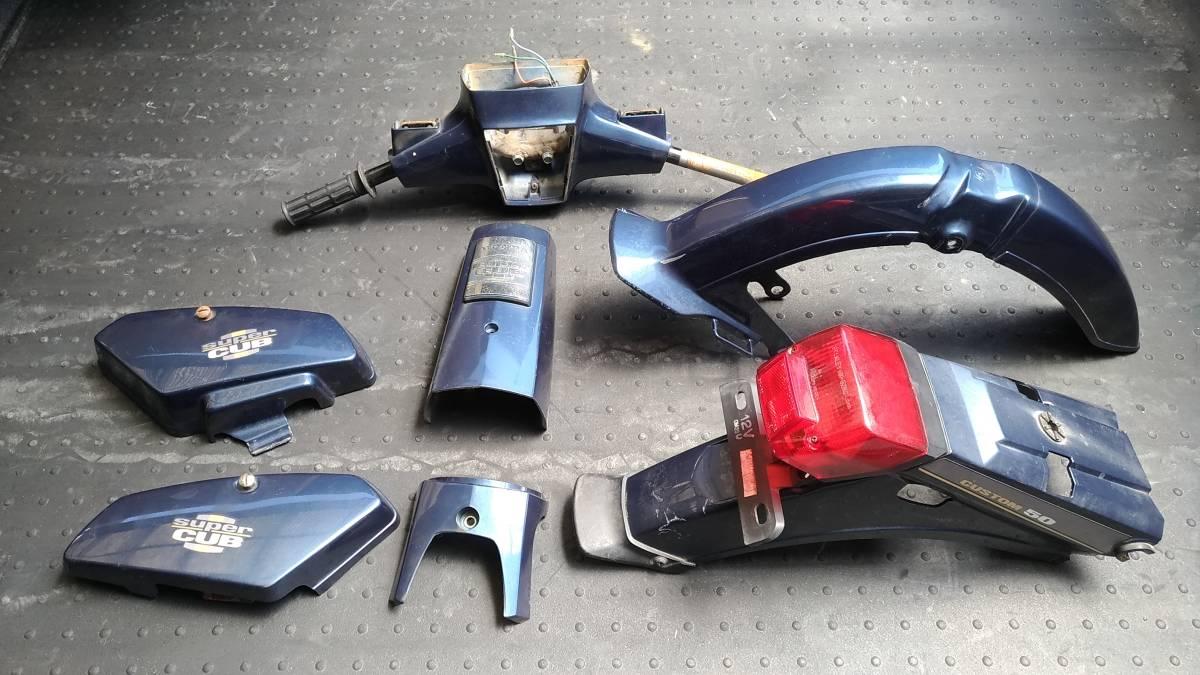ホンダ スーパーカブ50 カスタム C50 角目 純正 外装セット カバー メーター周り テール フロントフェンダー ハンドル_画像1
