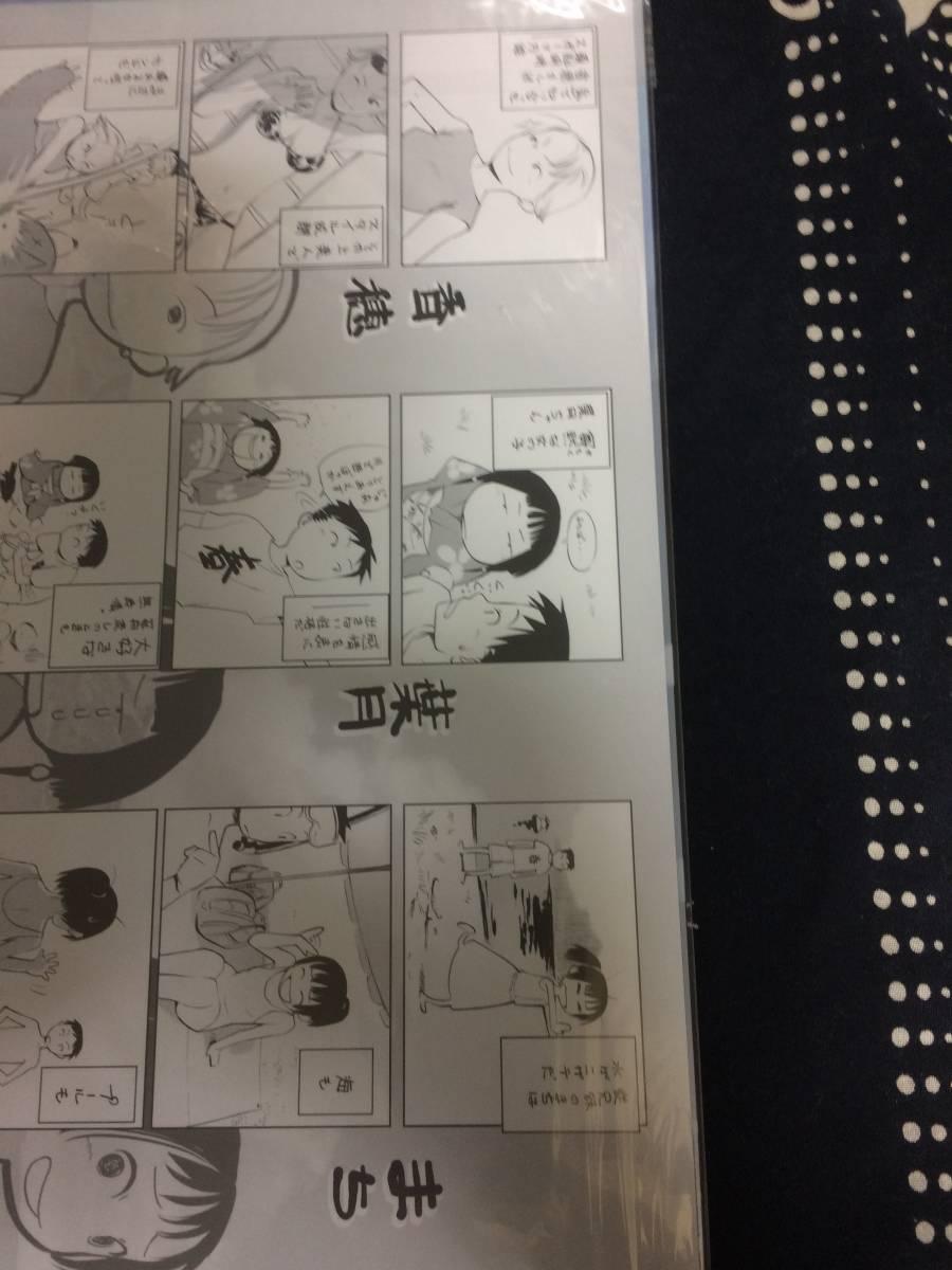 たかみち みずのかけら クリアファイル 書下ろし四コマ漫画ペーパー付き 未使用 新品 非売品 まんだらけ てんしのかけら 果てしなく青い_画像2