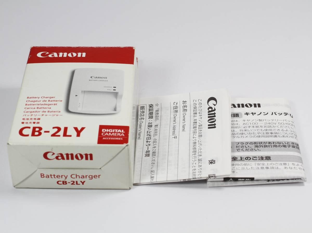 ★美品★キヤノン Canon 充電器 CB-2LY NB-6LH NB-6L用 _画像10