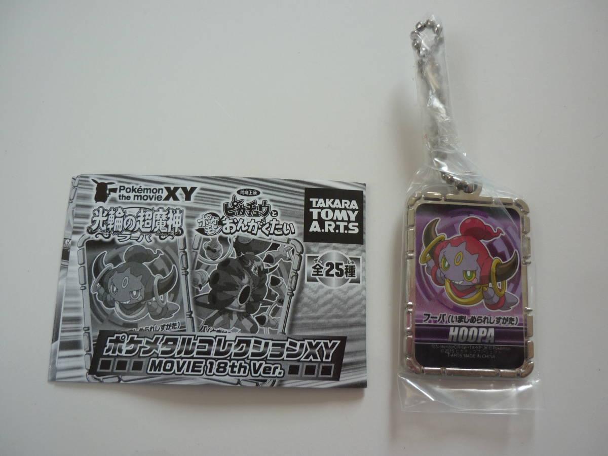 ポケモン ポケメタルコレクションXY フーパ メタル キーチェーン キーホルダー ポケットモンスター MOVIE 18th Ver._画像1