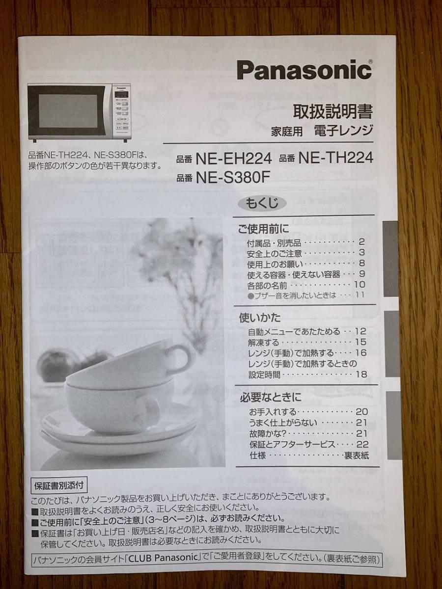 ☆中古美品!!パナソニック(Panasonic)電子レンジ/NE-EH224☆_画像6