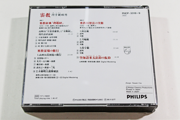 【PHILIPS】「密教 阿字観瞑想」2枚組 PHILIPS PHCP-3318~9 USED_画像5