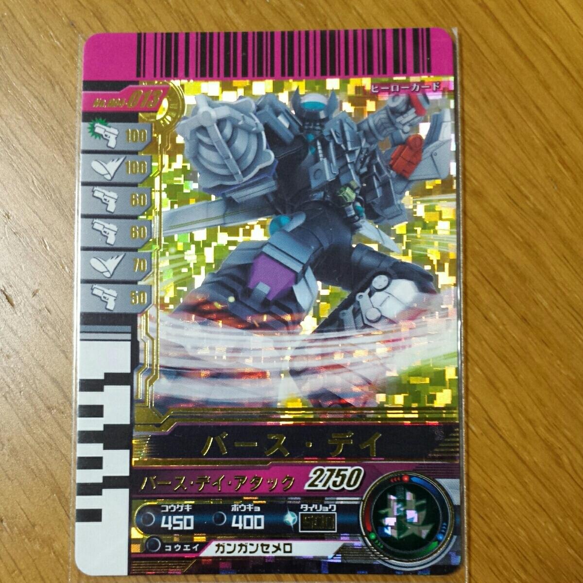 仮面ライダーバトル ガンバライド 004-013 バース・デイ レジェンドレア LR