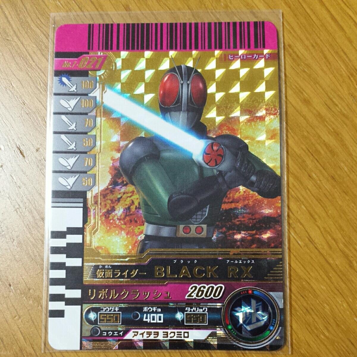 仮面ライダーバトル ガンバライド 7-021 仮面ライダーBLACK RX レジェンドレア LR
