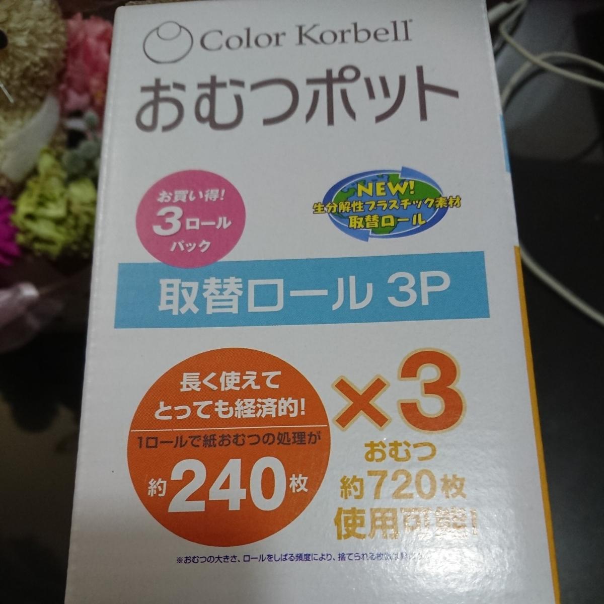 korbell おむつ用ごみ箱_画像9