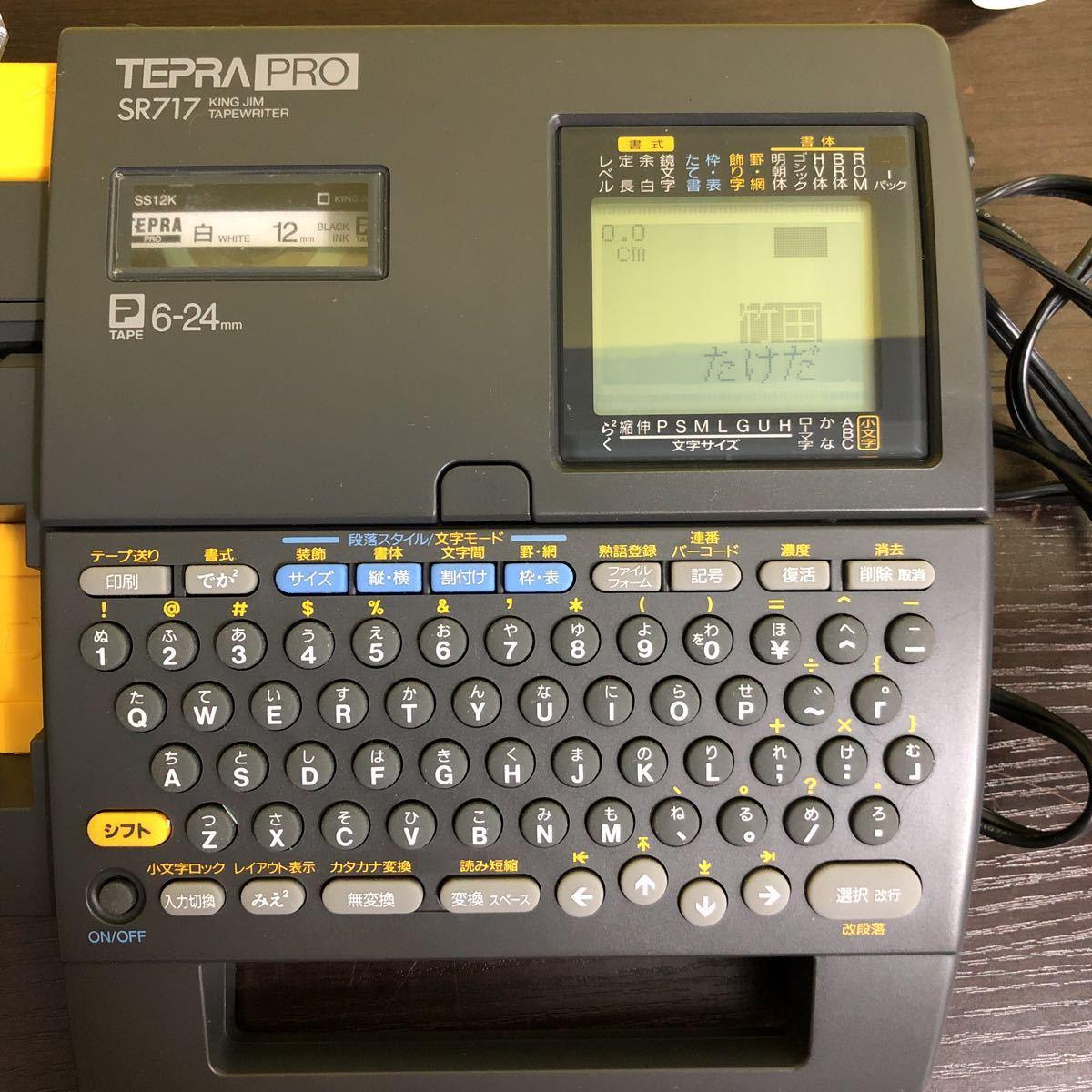 ラベルワープロ「テプラ」PRO SR717 _画像5