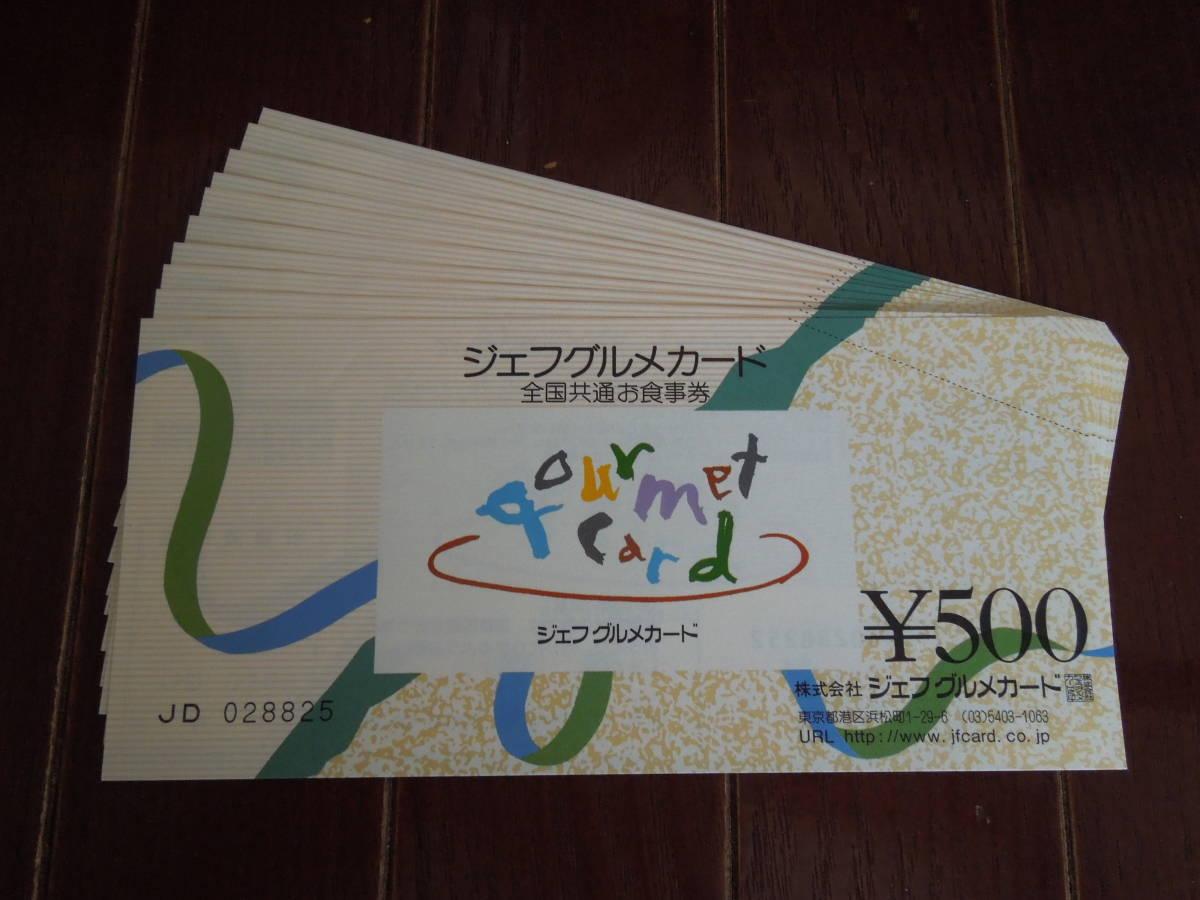 ●●送料無料・ジェフグルメカード5000円分●●