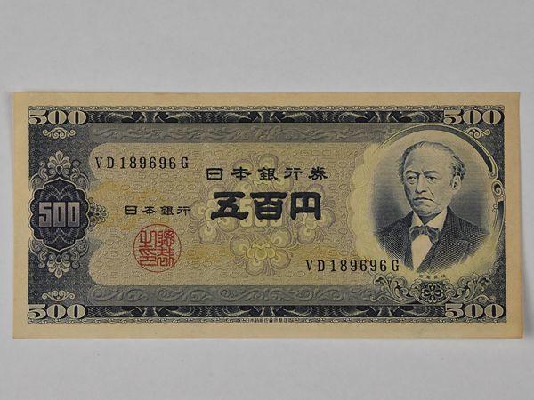 ◆ 日本紙幣 ◆ ピン札 旧紙幣 岩倉具視 500円札 古紙幣 ● 古銭 古札 旧紙幣 ● 遺品整理 コレクター収集品