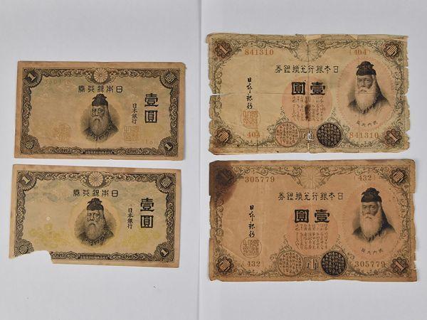 ◆ 日本紙幣 ◆ 日本銀行券 旧紙幣 1円札 壹圓 中央武内 改正不換紙幣 古紙幣 ● 古銭 古札 旧紙幣 ● 遺品整理 コレクター収集品