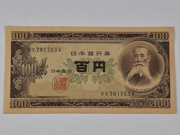 ◆ 日本紙幣 ◆ 日本銀行券 旧紙幣 板垣退助 旧100円札 古紙幣 ● 古銭 古札 旧紙幣 ● 遺品整理 コレクター収集品