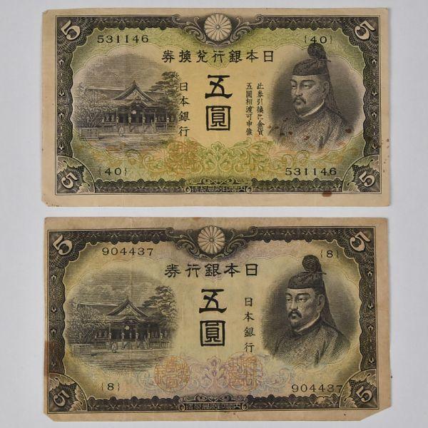 ◆ 日本紙幣 ◆ 日本銀行券 旧紙幣 五圓札 5円札 菅原道真 古紙幣 ● 古銭 古札 旧紙幣 ● 遺品整理 コレクター収集品