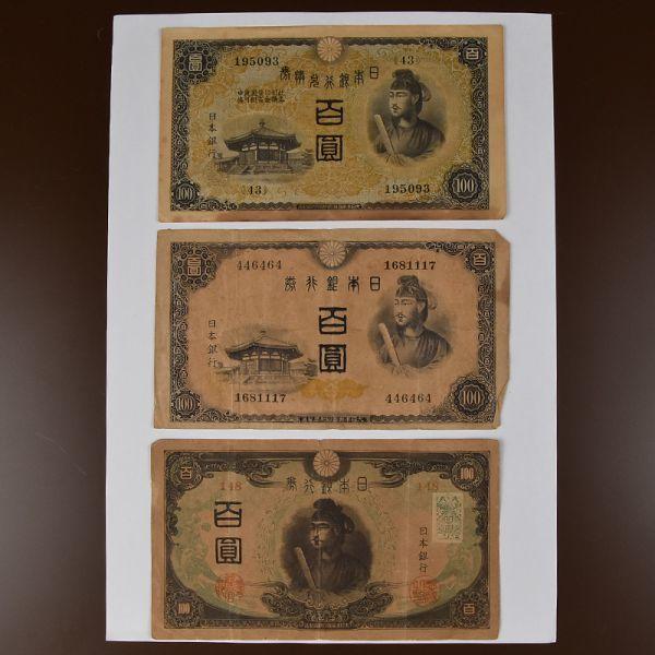 ◆ 日本紙幣 ◆ 日本銀行券 旧紙幣 100円札 百圓 聖徳太子 古紙幣 ● 古銭 古札 旧紙幣 ● 遺品整理 コレクター収集品