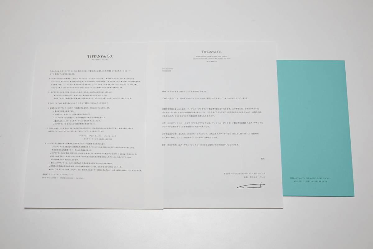 ティファニー Tiffany バイザヤード ネックレス ダイヤモンド 0.30ct プラチナ950 鑑定書付 新品未使用_画像4