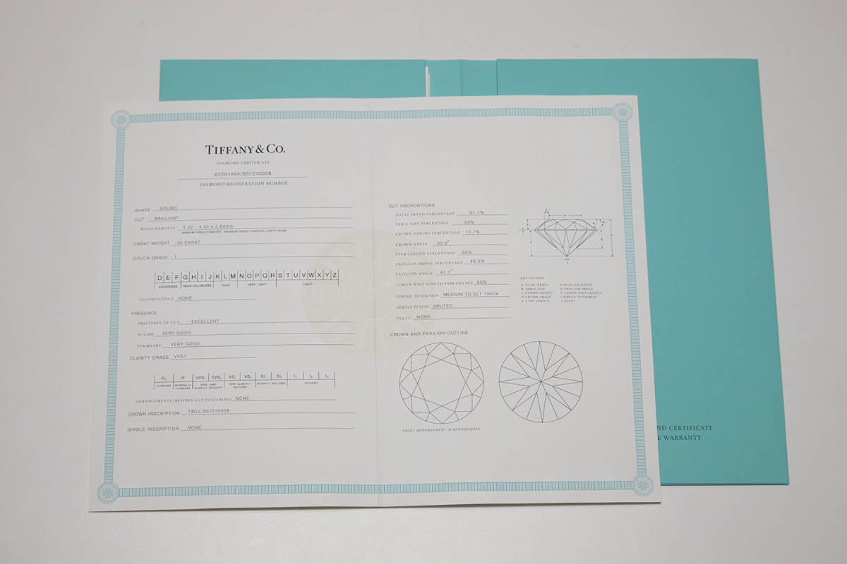 ティファニー Tiffany バイザヤード ネックレス ダイヤモンド 0.30ct プラチナ950 鑑定書付 新品未使用_画像5