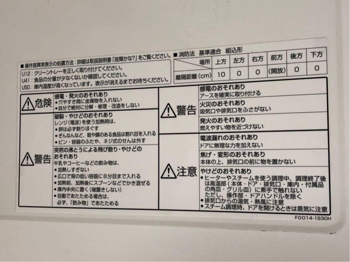 電子レンジ スチームオーブンレンジ★Panasonic NE-BS801 白★状態良好 正常動作品_画像5