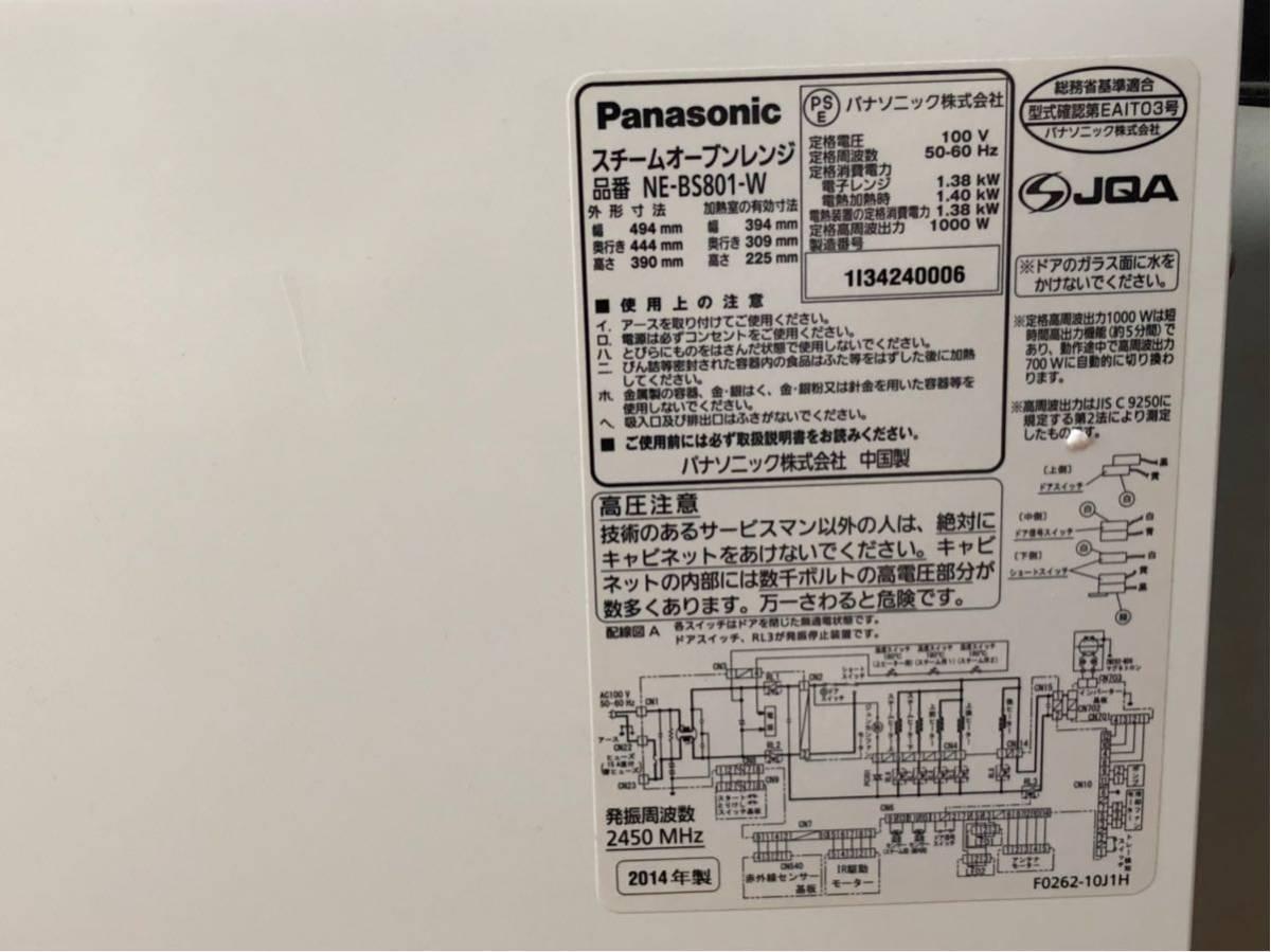 電子レンジ スチームオーブンレンジ★Panasonic NE-BS801 白★状態良好 正常動作品_画像4