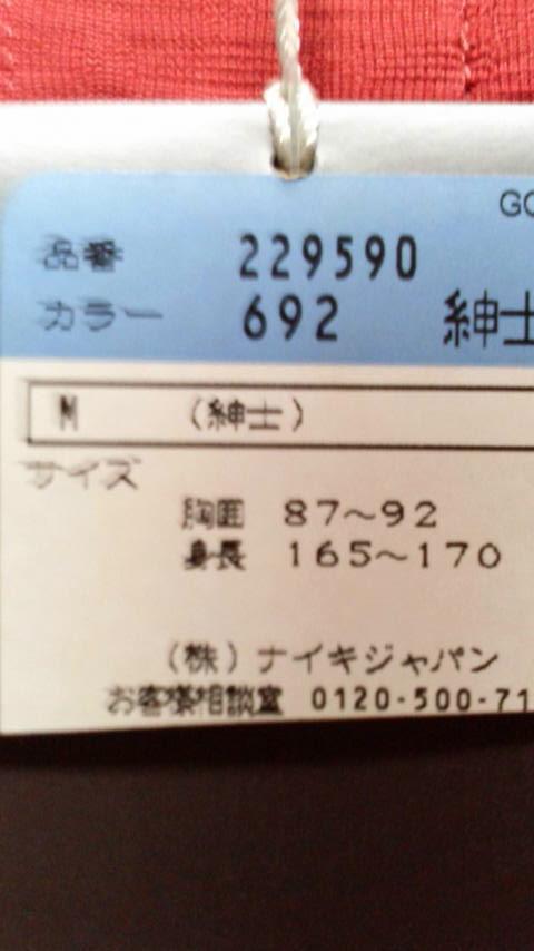 新品・未使用 マスターズ優勝記念 ナイキ NIKE タイガーウッズコレクション 少し訳アリ_画像5
