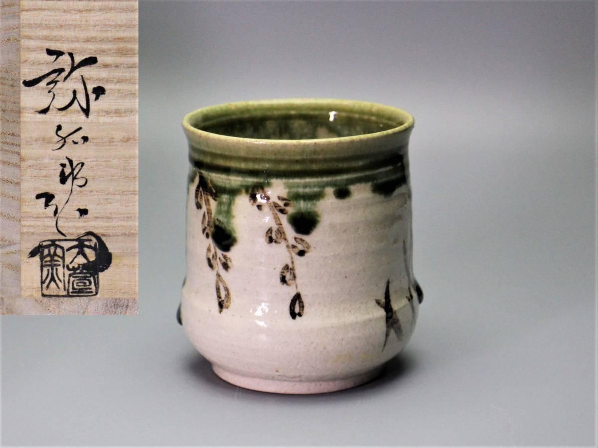 (好日)うぶだし 美濃焼名工 加藤弥右衛門 織部火入 茶道具 保証品