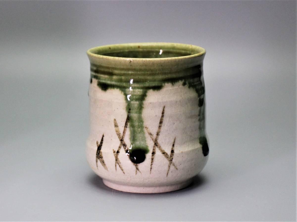 (好日)うぶだし 美濃焼名工 加藤弥右衛門 織部火入 茶道具 保証品_画像3