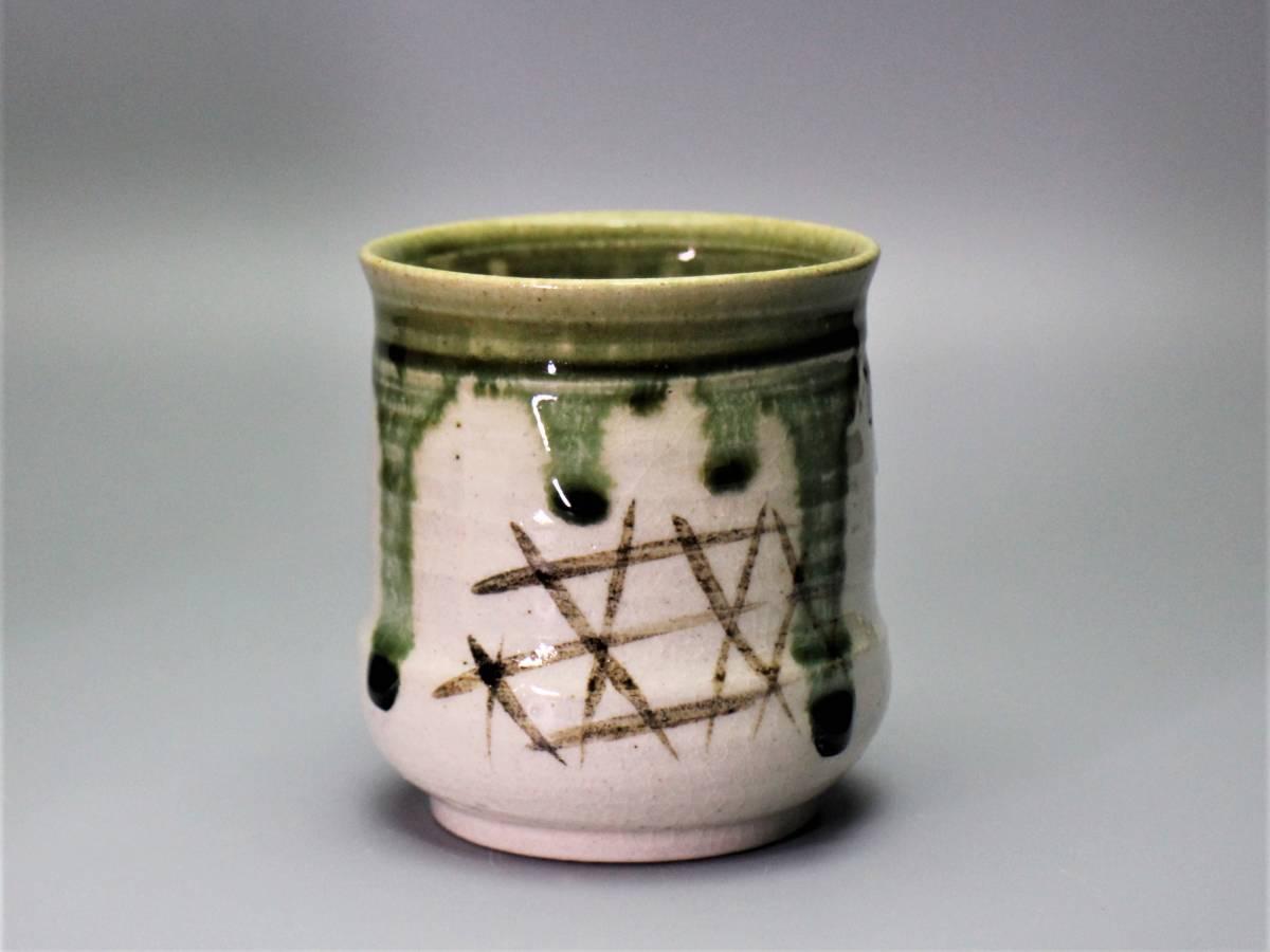 (好日)うぶだし 美濃焼名工 加藤弥右衛門 織部火入 茶道具 保証品_画像4