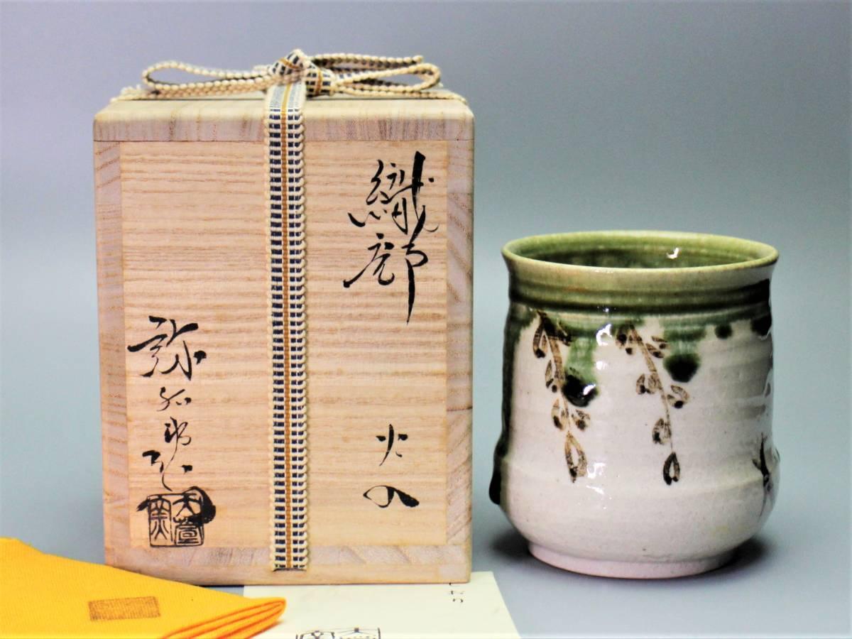 (好日)うぶだし 美濃焼名工 加藤弥右衛門 織部火入 茶道具 保証品_画像7