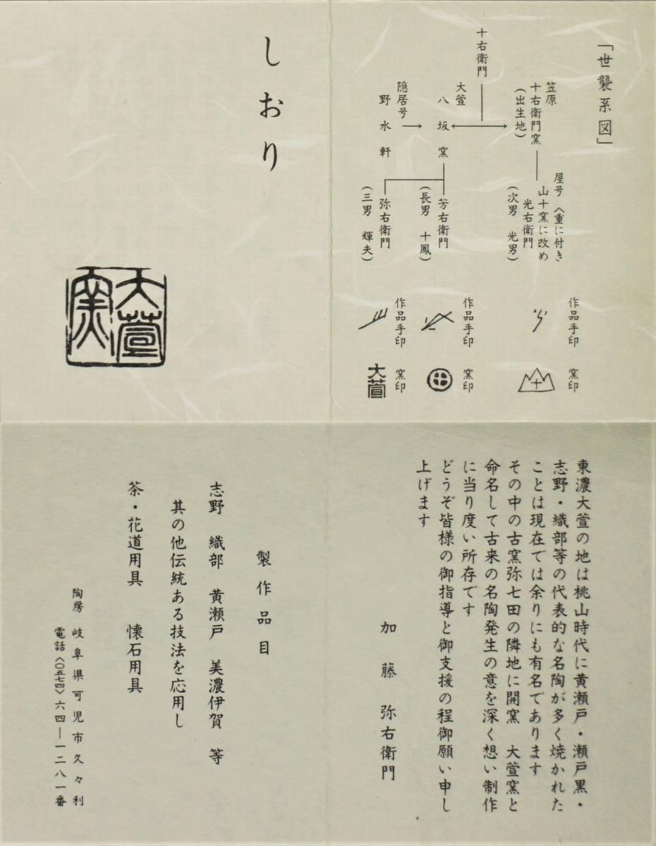 (好日)うぶだし 美濃焼名工 加藤弥右衛門 織部火入 茶道具 保証品_画像10