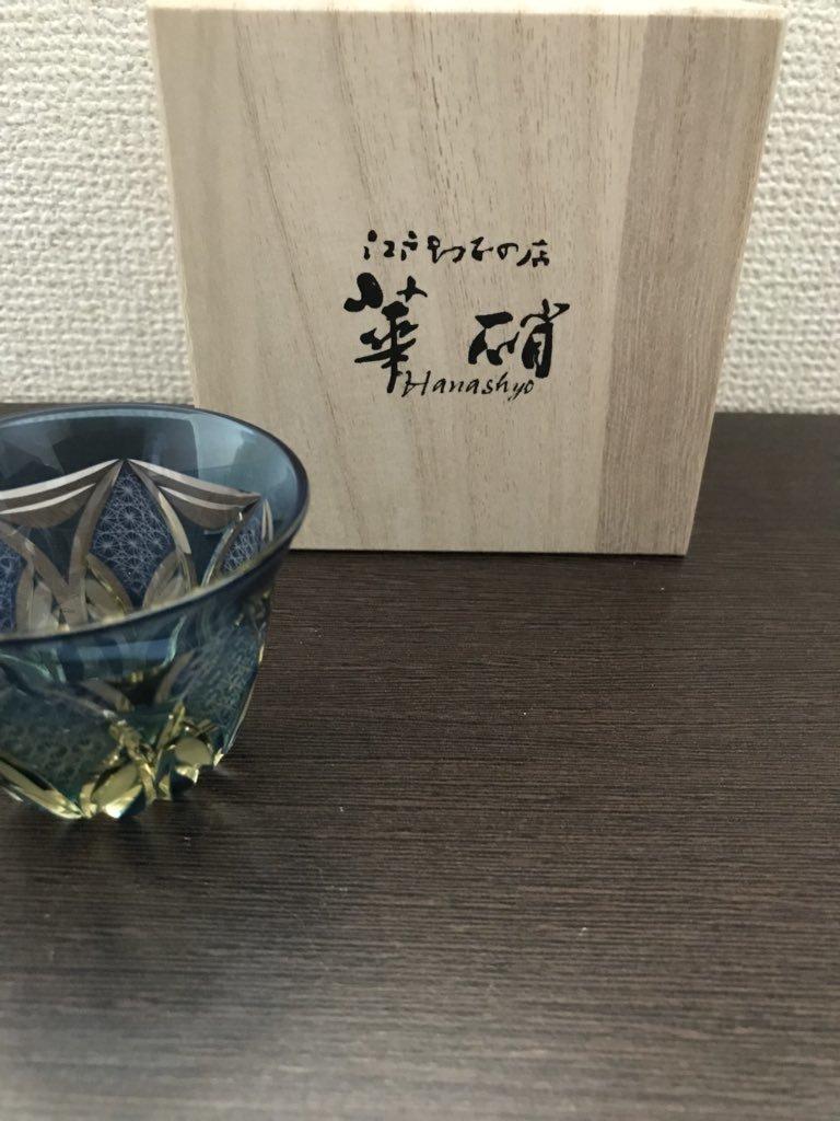 江戸切子 華硝 ぐい呑 _画像6