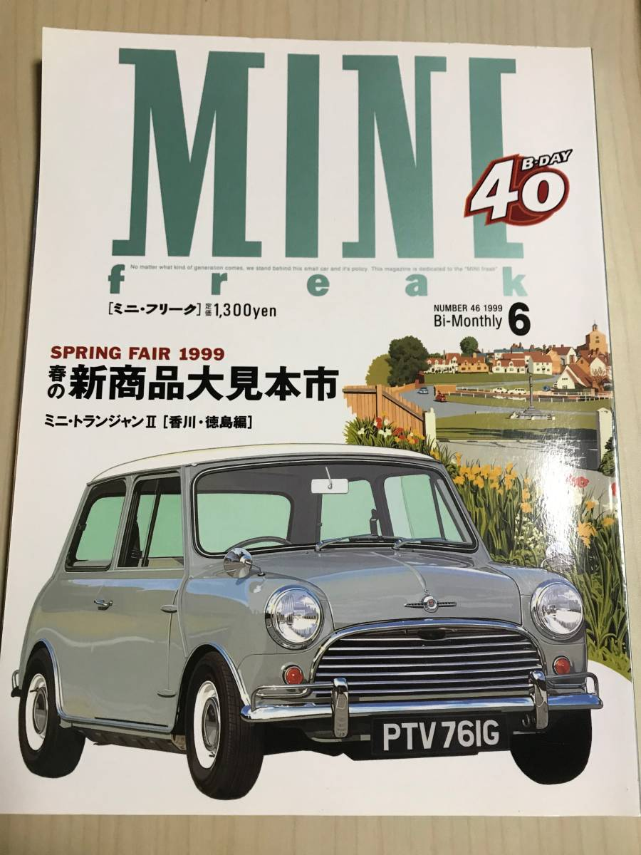 ミニ・フリーク No.46 1999年6月号_画像1