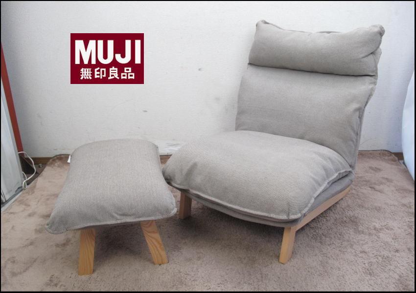 Strange Super Beauty Goods Muji Ryohin Muji High Back Evergreenethics Interior Chair Design Evergreenethicsorg