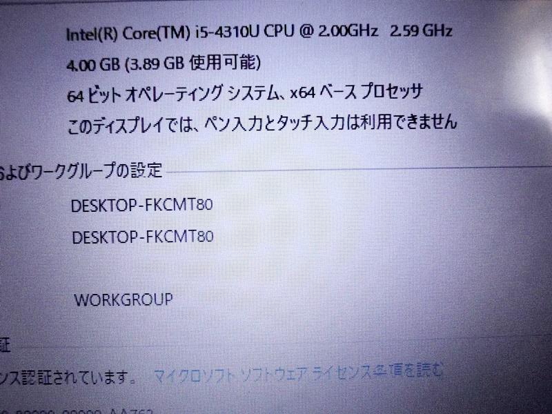 Panasonic Let's note CF-LX3JD2CS 【i5-4310U 4G 新品SSD 240B Windows10Pro office2016 】[553]_画像4
