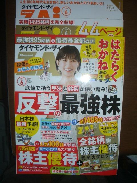 ダイヤモンドザイ ZAI 2019年 6月号 7月号 新品同様_画像2