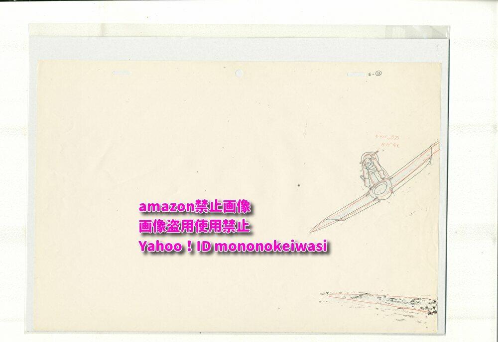 スタジオジブリ 風の谷のナウシカ 動画 1 <検索ワード> セル画 原画 イラスト レイアウト 設定資料 アンティーク_画像1