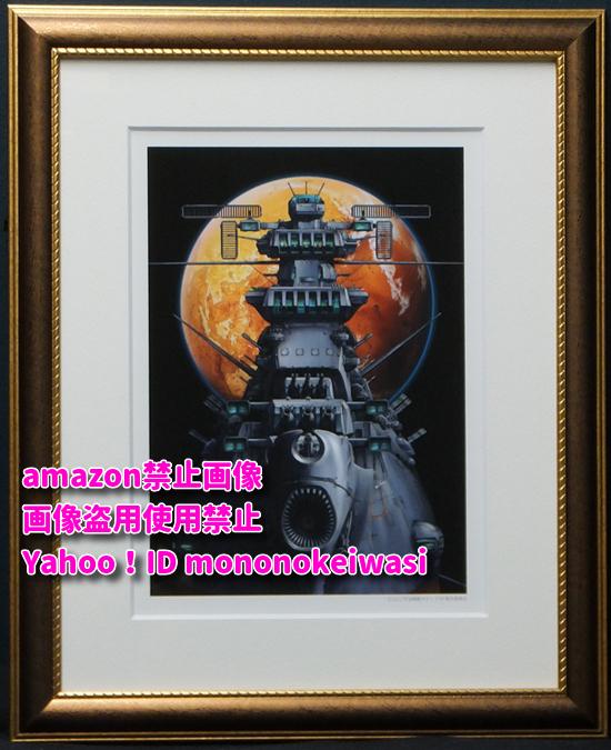 「宇宙戦艦ヤマト2199」 カラー複製イラスト <検索ワード> 複製原画 セル画 原画 イラスト_画像1