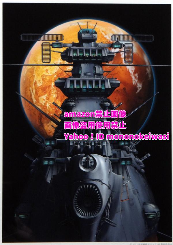 「宇宙戦艦ヤマト2199」 カラー複製イラスト <検索ワード> 複製原画 セル画 原画 イラスト_画像2
