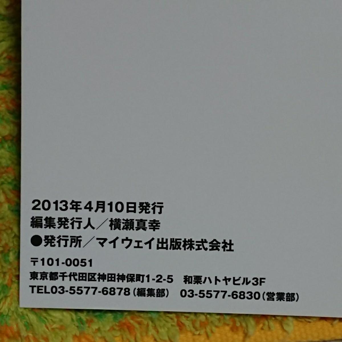 水城るな 写真集『幼艶 ~ようえん~』★2013年発行_画像3