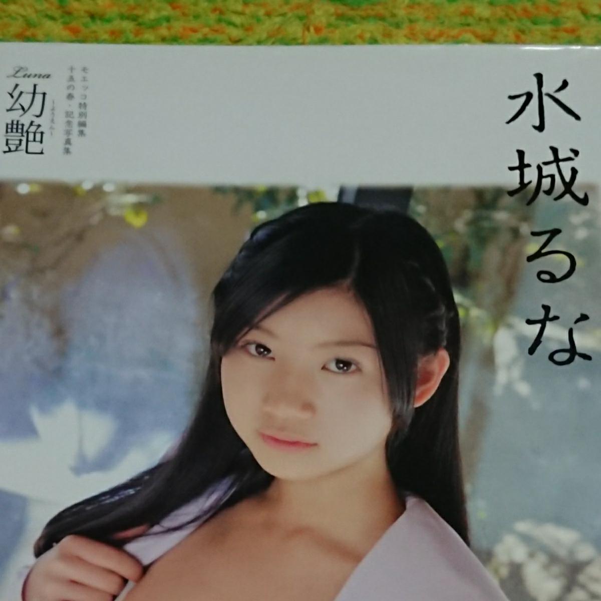 水城るな 写真集『幼艶 ~ようえん~』★2013年発行