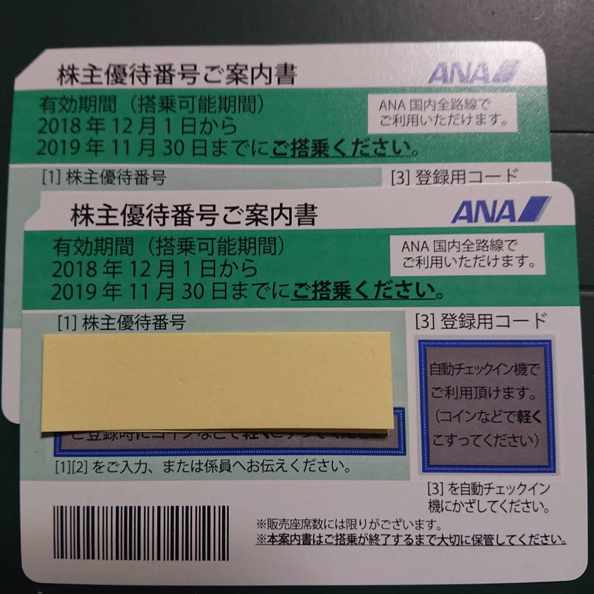 ANA株主優待券2枚セット(有効期限2019年11月30日まで)ANAグループ優待券つき、匿名配送_画像2