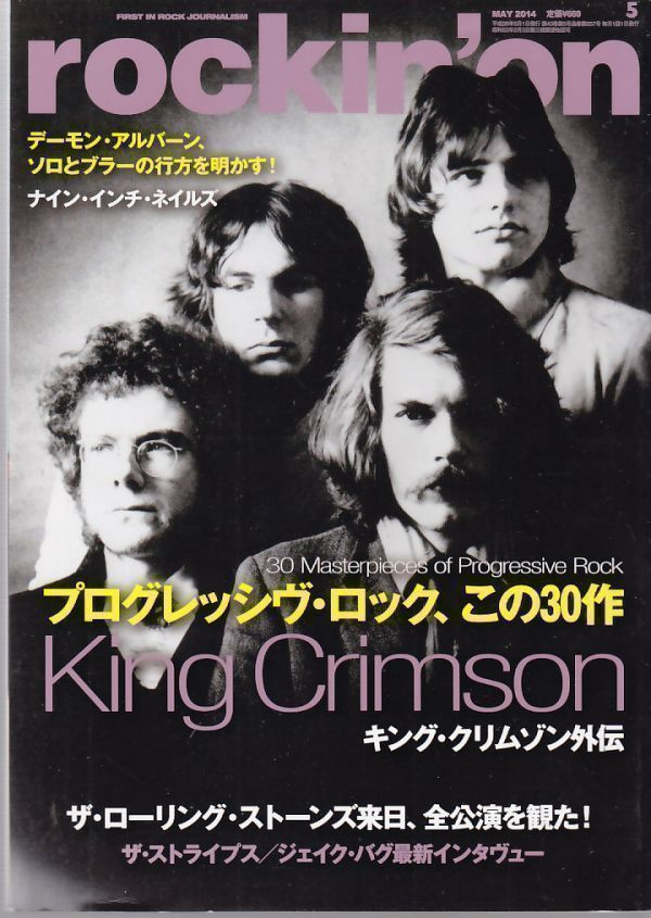 ROCKIN'ON /KING CRIMSON/プログレッシヴ・ロック/THE ROLLING STONES/THE STRYPES/JAKE BUGG/DAMON ALBARN/ロック雑誌/2014年5月号_画像1