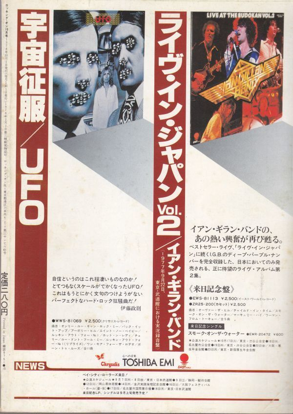 rockin'on /David Bowie/The Rolling Stones/Boston/Jimmy Page/Patti Smith/Bruce Springsteen/ロック雑誌/1978年10月号_画像2