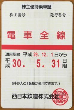 最新(次回)書留込◆最新西日本鉄道株主優待乗車証 電車全線定期型◆6/1~11/30まで