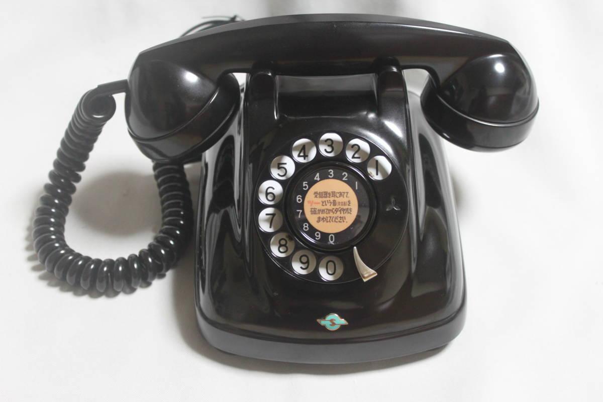 ★黒電話4号機  実動整備品 529台目 公社(再出荷モデル) ★