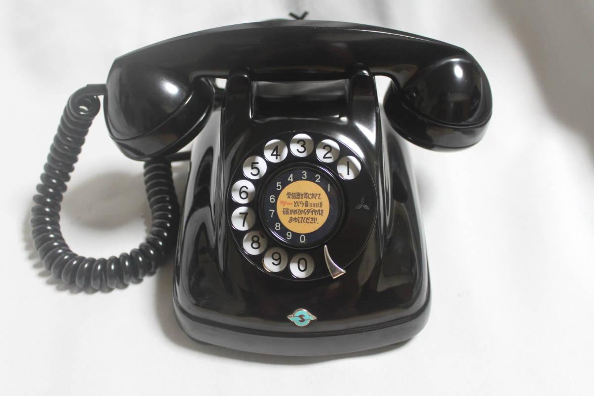 ★黒電話4号機  実動整備品 530台目 公社(再出荷モデル) ★